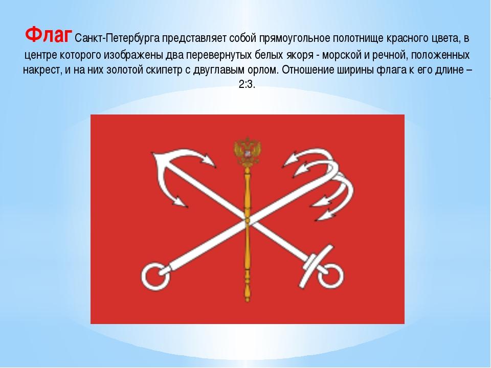 Флаг Санкт-Петербурга представляет собой прямоугольное полотнище красного цве...
