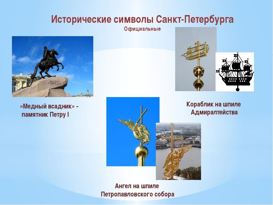 Исторические символы Санкт-Петербурга Официальные «Медный всадник» - памятник...