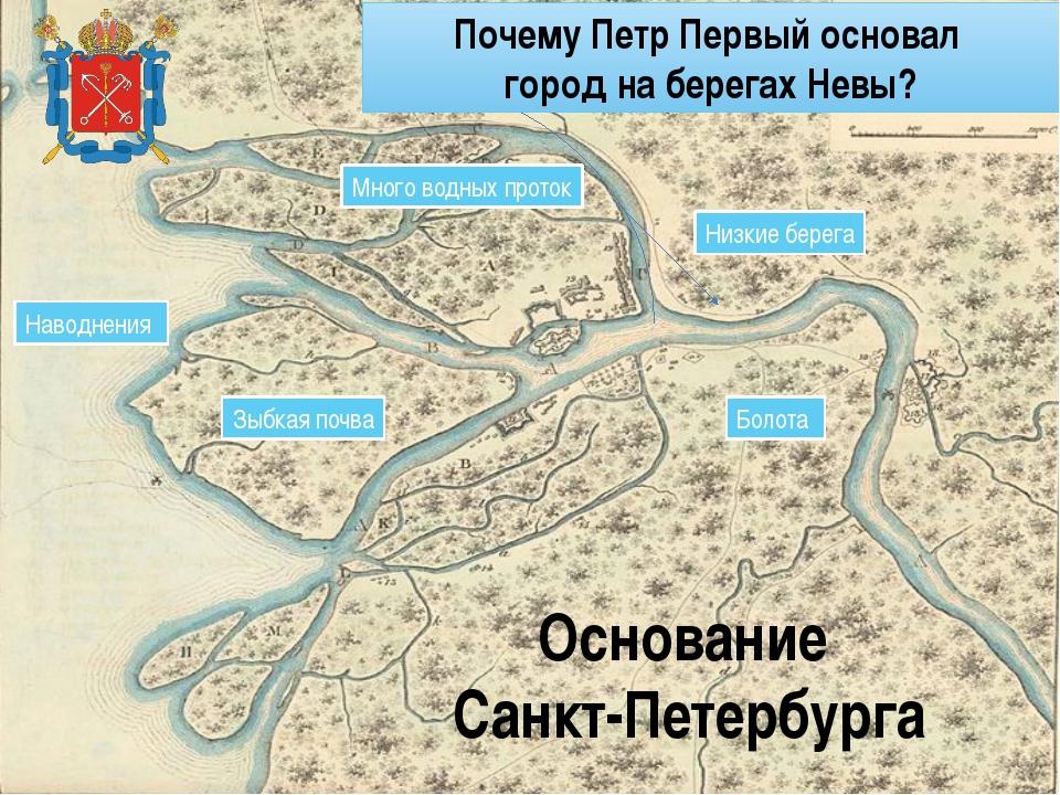 Основание Санкт-Петербурга Почему Петр Первый основал город на берегах Невы?...