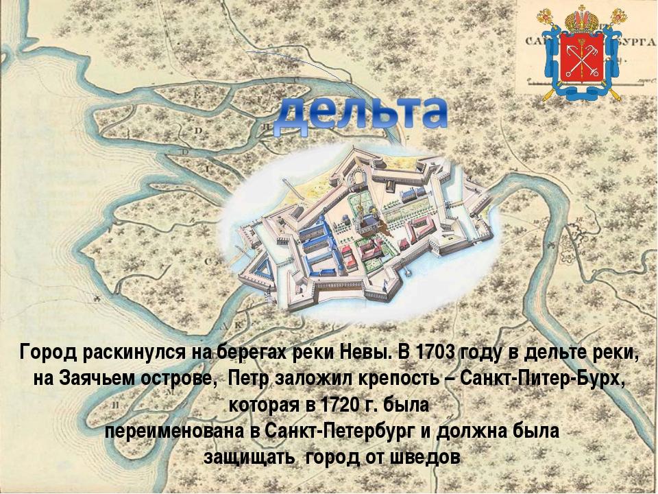 Город раскинулся на берегах реки Невы. В 1703 году в дельте реки, на Заячьем...