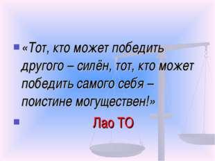 «Тот, кто может победить другого – силён, тот, кто может победить самого себя