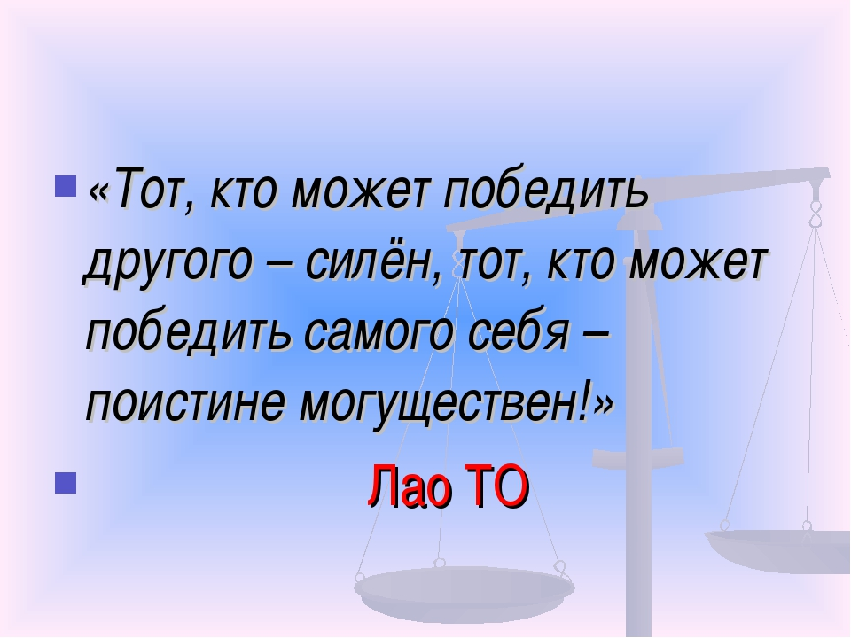 «Тот, кто может победить другого – силён, тот, кто может победить самого себя...