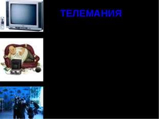 ТЕЛЕМАНИЯ Уже много лет, как человек стал рабом этого «ящика» Вред наносится