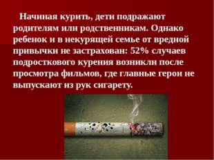 Начиная курить, дети подражают родителям или родственникам. Однако ребенок и