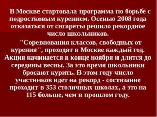 В Москве стартовала программа по борьбе с подростковым курением. Осенью 2008
