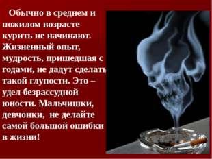 Обычно в среднем и пожилом возрасте курить не начинают. Жизненный опыт, мудр