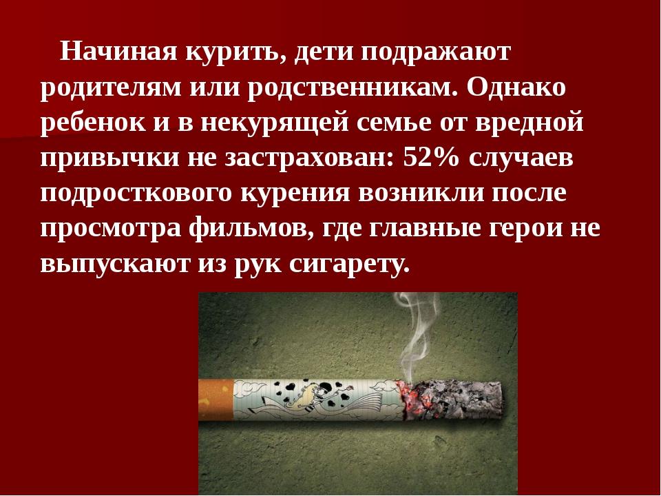 Начиная курить, дети подражают родителям или родственникам. Однако ребенок и...