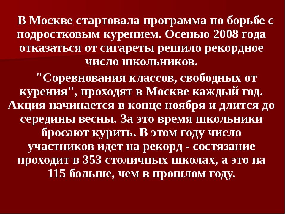В Москве стартовала программа по борьбе с подростковым курением. Осенью 2008...