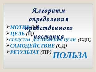 МОТИВ (М) ЦЕЛЬ (Ц) СРЕДСТВА ДОСТИЖЕНИЯ ЦЕЛИ (СДЦ) САМОДЕЙСТВИЕ (СД) РЕЗУЛЬТАТ