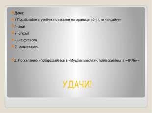 Дома: 1 Поработайте в учебнике с текстом на странице 40-41, по «инсайту» ! -