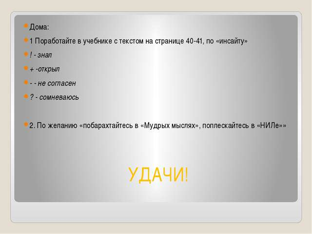 Дома: 1 Поработайте в учебнике с текстом на странице 40-41, по «инсайту» ! -...