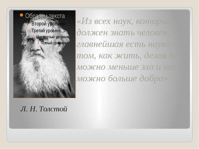 «Из всех наук, которые должен знать человек, главнейшая есть наука о том, как...