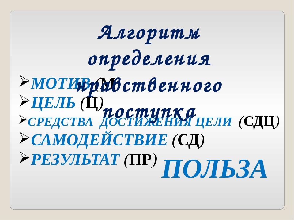 МОТИВ (М) ЦЕЛЬ (Ц) СРЕДСТВА ДОСТИЖЕНИЯ ЦЕЛИ (СДЦ) САМОДЕЙСТВИЕ (СД) РЕЗУЛЬТАТ...