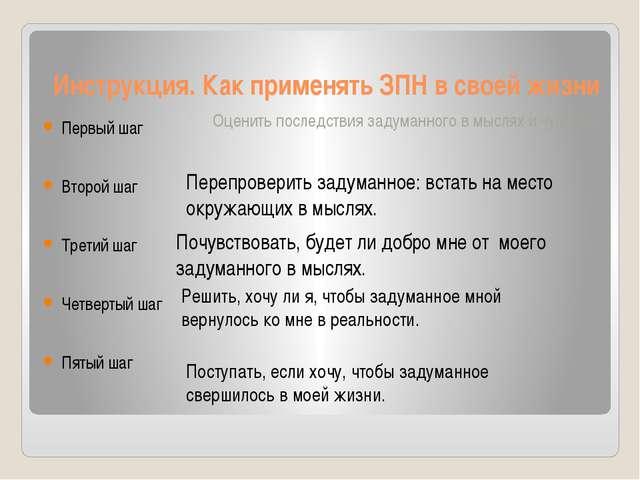 Инструкция. Как применять ЗПН в своей жизни Первый шаг Второй шаг Третий шаг...