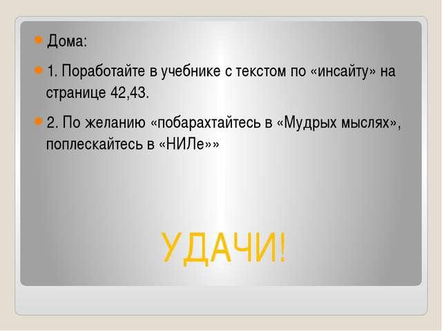 Дома: 1. Поработайте в учебнике с текстом по «инсайту» на странице 42,43. 2....