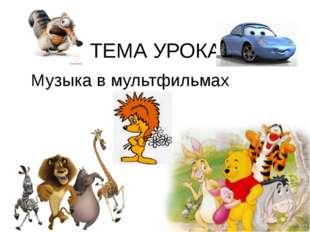 Музыка в мультфильмах ТЕМА УРОКА: