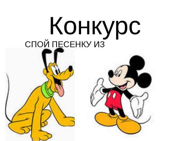 Конкурс СПОЙ ПЕСЕНКУ ИЗ МУЛЬТФИЛЬМА