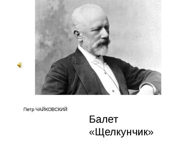 Петр ЧАЙКОВСКИЙ Балет «Щелкунчик»