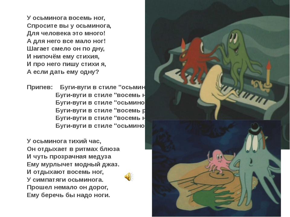 У осьминога восемь ног, Спросите вы у осьминога, Для человека это много! А д...