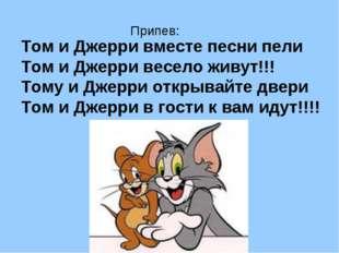 Том и Джерри вместе песни пели Том и Джерри весело живут!!! Тому и Джерри отк