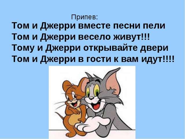 Том и Джерри вместе песни пели Том и Джерри весело живут!!! Тому и Джерри отк...