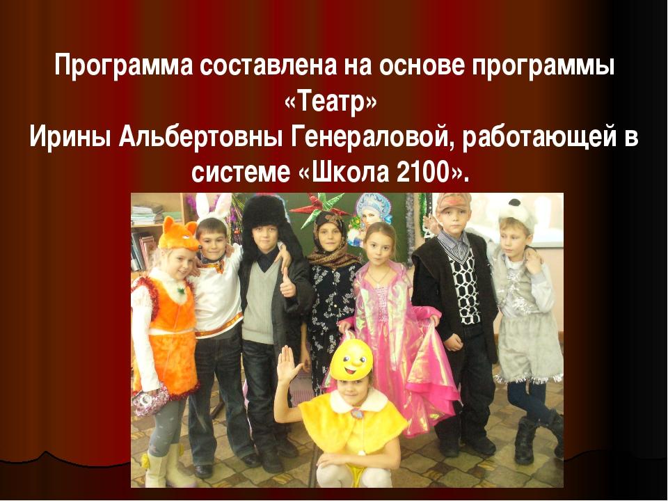 Программа составлена на основе программы «Театр» Ирины Альбертовны Генералово...