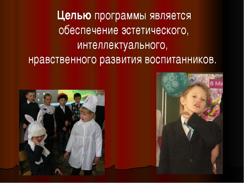 Целью программы является обеспечение эстетического, интеллектуального, нравст...