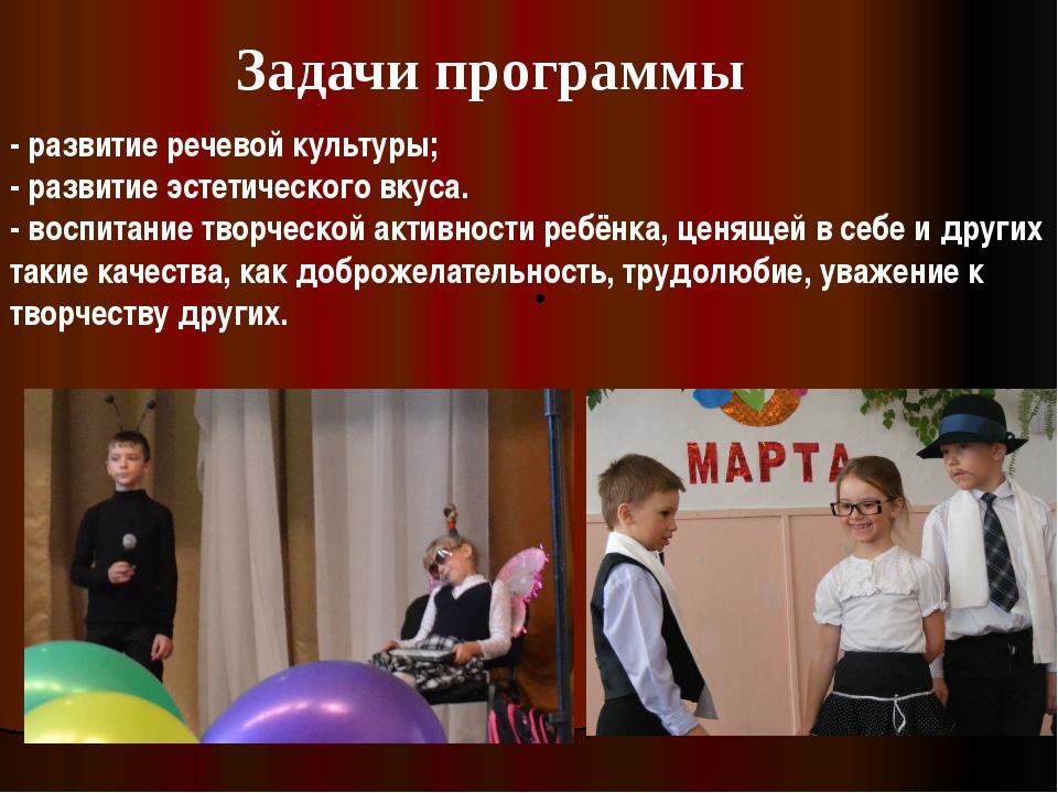 Задачи программы - развитие речевой культуры; - развитие эстетического вкуса....