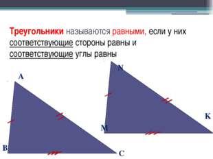 Треугольники называются равными, если у них соответствующие стороны равны и с