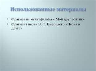 Фрагменты мультфильма « Мой друг зонтик» Фрагмент песни В. С. Высоцкого «Песн