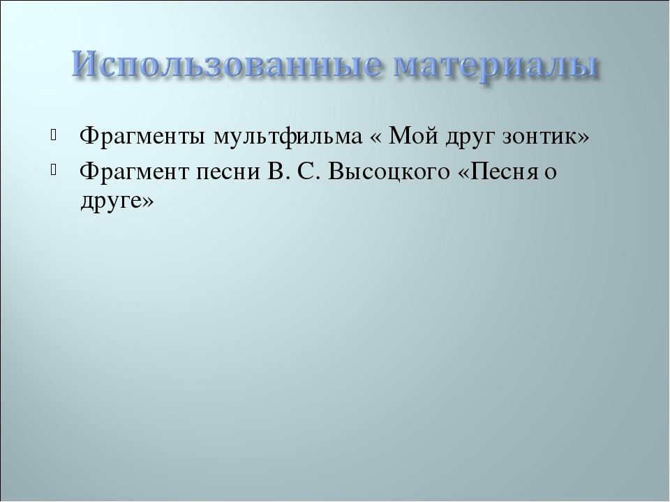Фрагменты мультфильма « Мой друг зонтик» Фрагмент песни В. С. Высоцкого «Песн...