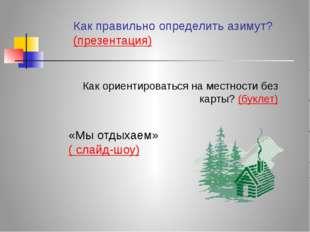 Как правильно определить азимут? (презентация) Как ориентироваться на местнос