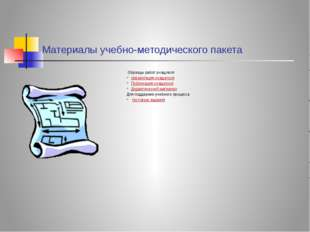 Материалы учебно-методического пакета Образцы работ учащихся презентация учащ