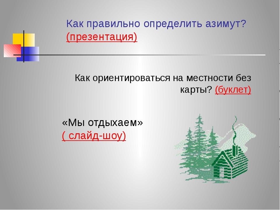 Как правильно определить азимут? (презентация) Как ориентироваться на местнос...