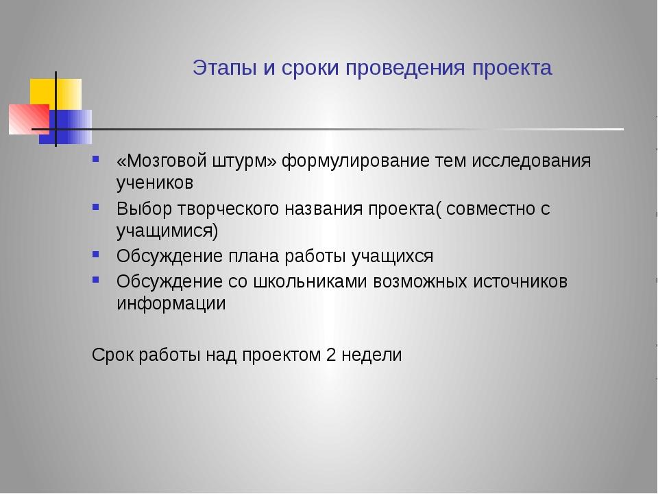 Этапы и сроки проведения проекта «Мозговой штурм» формулирование тем исследов...