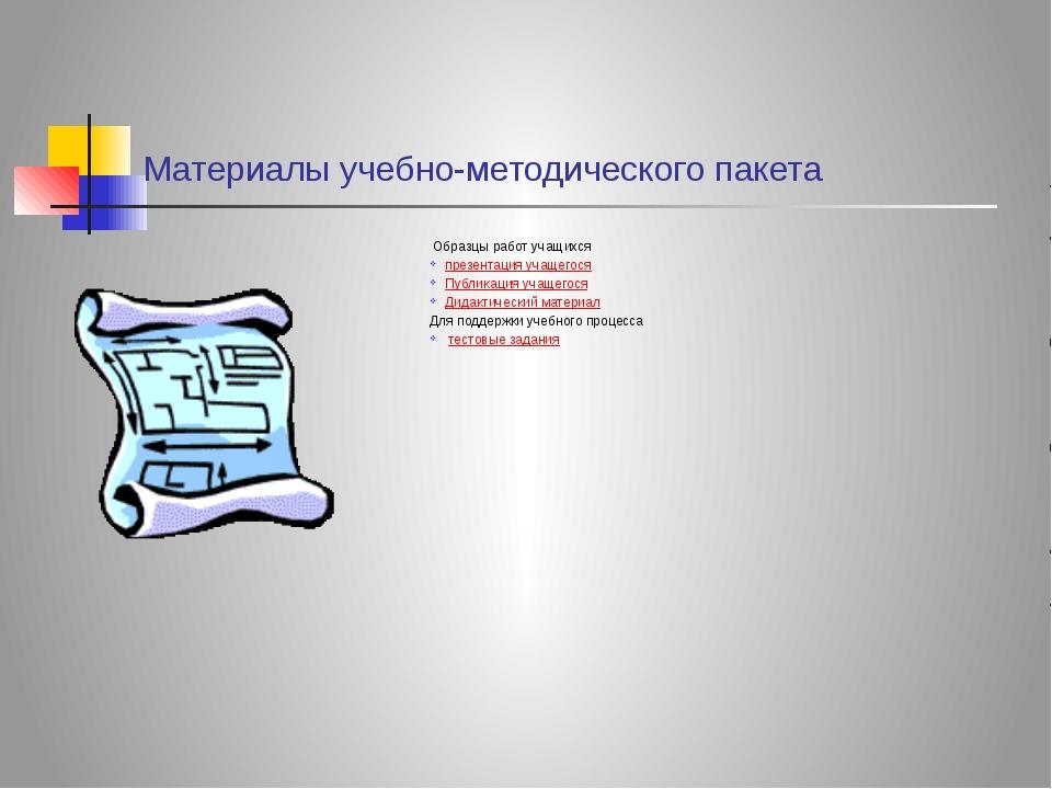 Материалы учебно-методического пакета Образцы работ учащихся презентация учащ...