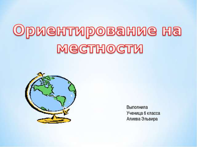 Выполнила Ученица 6 класса Алиева Эльвира