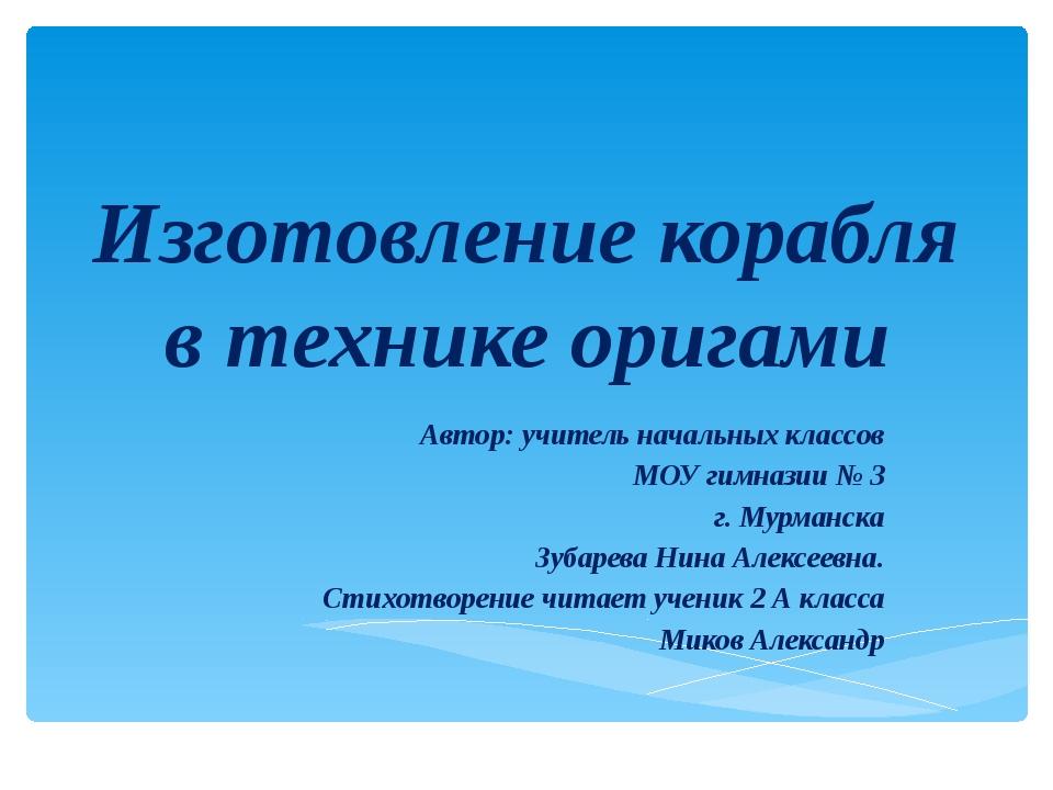 Изготовление корабля в технике оригами Автор: учитель начальных классов МОУ г...