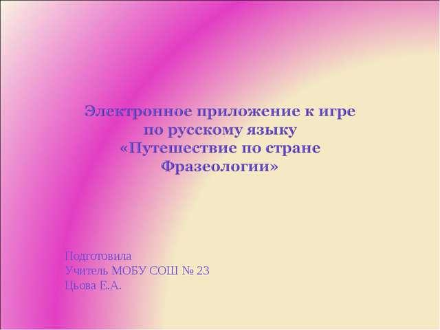 Подготовила Учитель МОБУ СОШ № 23 Цьова Е.А.