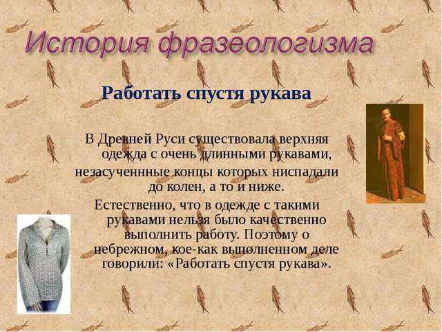 Работать спустя рукава В Древней Руси существовала верхняя одежда с очень дли...