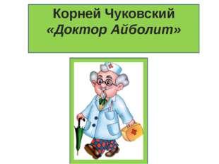 Корней Чуковский «Доктор Айболит»