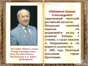 Обойщиков Кронид Александрович современный советский российский писатель. Наг