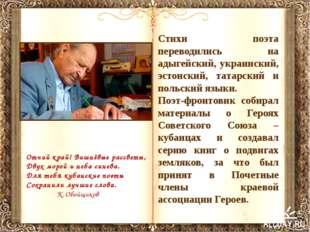 Стихи поэта переводились на адыгейский, украинский, эстонский, татарский и по