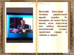 Виталий Бакалдин - человек удивительно яркой судьбы. И, наверное, не может бы