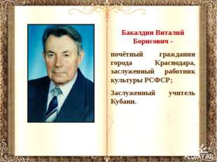 Бакалдин Виталий Борисович - почётный гражданин города Краснодара, заслуженны