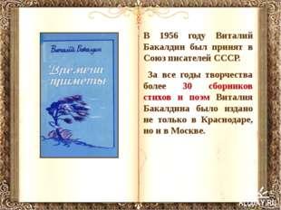 В 1956 году Виталий Бакалдин был принят в Союз писателей СССР. За все годы тв