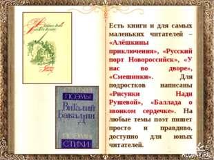 Есть книги и для самых маленьких читателей – «Алёшкины приключения», «Русский
