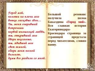 Большой резонанс получила поэма Бакалдина «Город мой». Вся славная история Ек