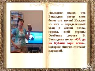 Немногие знают, что Бакалдин автор слов более ста песен! Каждая из них – опре