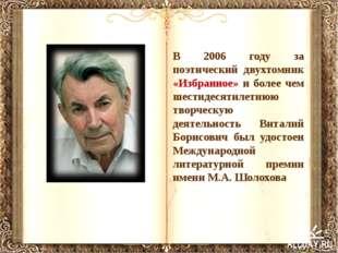 В 2006 году за поэтический двухтомник «Избранное» и более чем шестидесятилетн